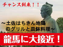 ◆チャンス到来!!◆「龍馬に大接近!~土佐はちきん地鶏のグリルと皿鉢料理~」