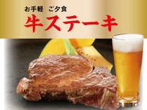 スタミナUP★牛ステーキの夕食プラン(生ビール特典+こだわり朝食付き)