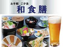 あっさり★和食膳の夕食プラン(生ビール特典+こだわり朝食付き)