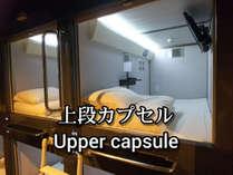 上段カプセル
