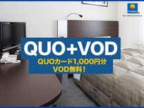 □☆【QUO&VOD】Wプレゼントプラン◆朝食&コーヒー無料