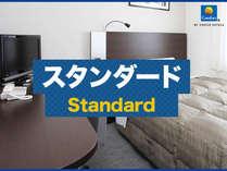 ◆☆【コンフォートスタンダード】北上駅近★朝食&コーヒー無料