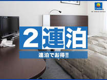 ◎☆【2連泊~】連泊限定ディスカウント→2泊以上割引♪◆朝食&コーヒー無料