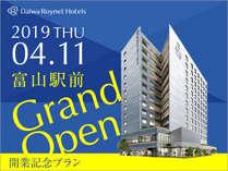 2019年4月11日富山駅前にグランドオープン!