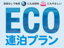 【エコ連泊プラン】地球にも優しいお得なプラン