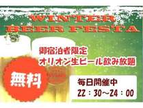 WINTER BEER FESTA