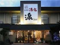 山鹿温泉 ビジネス湯宿 湶