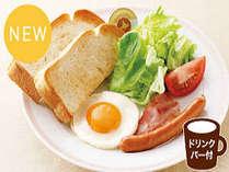 【朝食一例】洋食バージョン♪ドリンクバー付き!