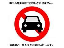 駐車場利用不可プラン(1)