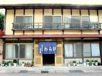 温泉旅館 わらび