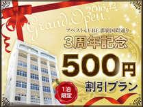 3周年記念500円割引プラン
