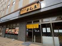 1階 和食処 かん東① 「かん東」は朝食のほかにも、ランチ・夕食などのお時間も営業中!