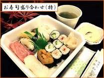 【夕食ルームサービス付プラン/お寿司盛り合わせ(特)1名利用】お部屋でゆっくりリラックス♪