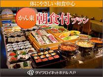 朝食会場 ホテル1階「かん東」地元三陸産海の幸を味わえる和食と洋食のバイキングとなっております♪