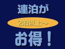 【連泊プラン】嬉しい★日替わり御膳♪7300円!ビジネス・職人さん大歓迎★