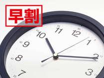 ≪早割14≫お泊りの2週間前までの予約で通常料金の500円引き(朝食付)