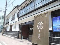 角久旅館 (富山県)