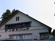 みつまたロッヂ (新潟県)