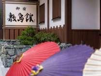 【外観】和傘を片手に敷島館を背景に記念撮影を。