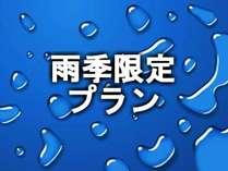 ☆6月平日限定☆高千穂観光やビジネスでのご宿泊におススメプランを雨季限定価格でご提供♪【1泊朝食付き】