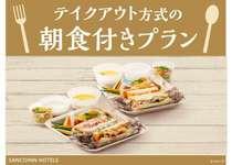 【営業時間】AM6:30~9:30◆サンドウィッチ・スープ・冷製パスタ・温野菜ディップ・フルーツ・ドリンクなど