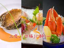 万人に人気の「伊勢海老」「鮑」「ずわい蟹」を一気に楽しめる【海鮮◇欲張りグルメ派プラン♪】