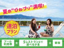 【連泊】プール券付き選べる味覚夕食(和・洋・中・ブッフェ・バーベキュー)