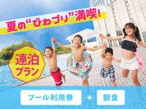 【連泊】夏はプールで満喫!プール利用券付き♪サマープラン(朝食付き)