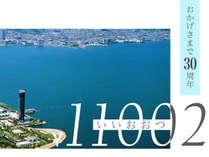【室数限定】お得にびわ湖11002(いいおおつ)旅♪夕朝食付き