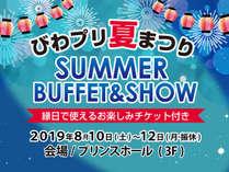 2019びわプリ夏まつり サマーブッフェ&ショー ブッフェ料理と日替わりステージショー!!8月10日~12日