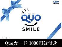 泊まって貰おう♪1,000円分QUOカード付きプラン