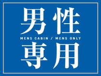 【男性専用】メンズキャビン部屋タイプ画像