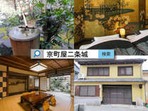 京町家認定・築120年の歴史に泊まる。二条城・京都御所徒歩圏内。庭広