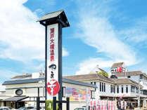 瀬戸大橋温泉やま幸は、ホテルに健康ランドを併設したレジャー施設です♪