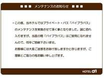 メンテナンスのお知らせは下記をご参照下さいませ。http://www.alpha-1.co.jp/yonezawa/