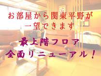 【2016年5月リニューアルオープン】関東平野が一望出来る最上階のお部屋■オープン記念価格特別プラン■