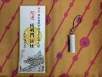 日光東照宮400年式年大祭記念 開運逆柱ストラップ