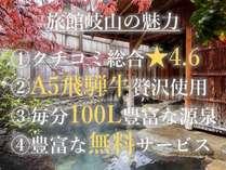 奥飛騨No.1の『コスパ宿』を目指しております♪是非一度お越しください!