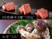 最強W味覚「松茸3品×A5飛騨牛3種食べ比べ150g♪」