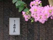 【外観】晴明神社へは歩いてすぐ。