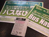 京都市バスの一日乗車券とバスなび