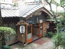 天城湯ヶ島温泉 湯本館