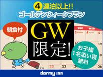 【GW限定】4連泊以上!!ゴールデンウィークプラン♪添い寝1名無料≪朝食付≫