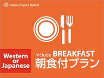 選べる和洋食のメインプレートとハーフビュッフェがセットになった朝食をご用意しております!