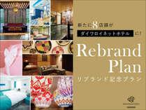 ダイワロイネットホテル金沢MIYABIリブランド記念プラン