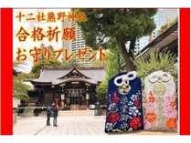 受験生のために熊野神社に行って祈祷してきました!