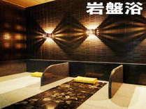 ■■女性大浴場♪500円で時間無制限の岩盤浴■■