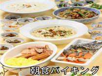■■和洋朝食バイキング■■