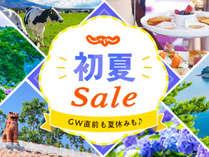 じゃらん初夏SALE開催中。お得な3,000円クーポンも配布中です!!