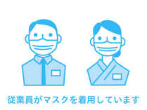 感染症拡大防止策として全スタッフマスク着用でお客様をお迎えいたします